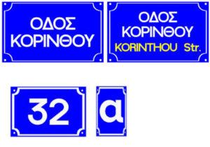 Πινακίδες ονοματοθεσίας – αριθμοθεσίας – οδών