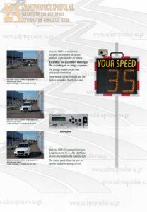 Πινακίδα υπόδειξης ταχύτητας διερχόμενων οχημάτων με σύστημα καταγραφής